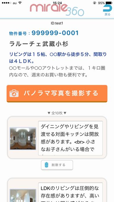 miraie360のスクリーンショット2