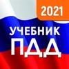 ПДД 2021: Учебник