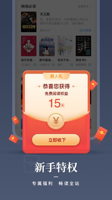 咪咕阅读-看小说听书的电子书阅读器 screenshot1