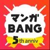 マンガBANG! - iPhoneアプリ