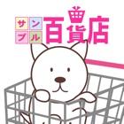 サンプル百貨店 - 商品をお得に試せるちょっプル icon