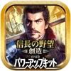 信長の野望・創造 with パワーアップキット - iPadアプリ