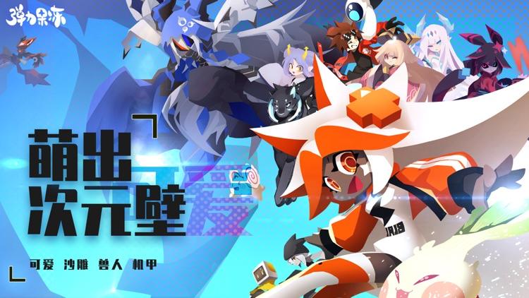 弹力果冻 screenshot-0