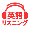 StudySwitch, Inc. - 英会話や英単語を聞き流し - 英語リスニング アートワーク