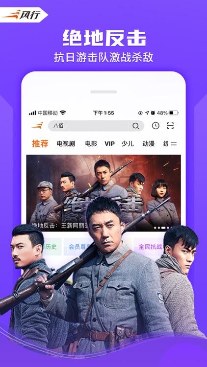 风行视频+ screenshot-3