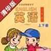 小学英语三年级上下册清华大学版