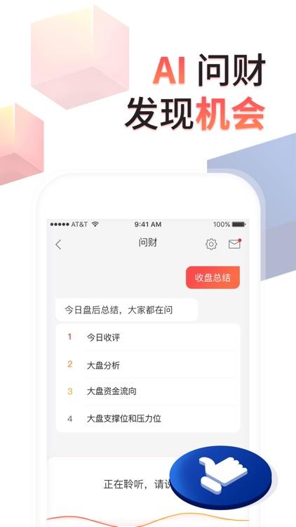 同花顺-炒股、股票 screenshot-9