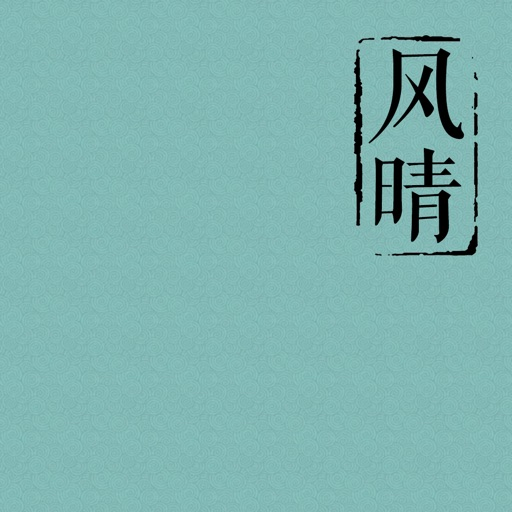 风晴-自带诗词,桌面小组件