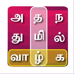 Tamil Words Puzzle