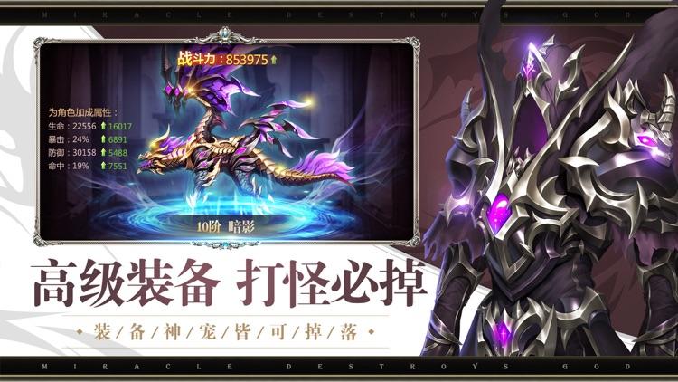 黑暗龙魂 screenshot-2