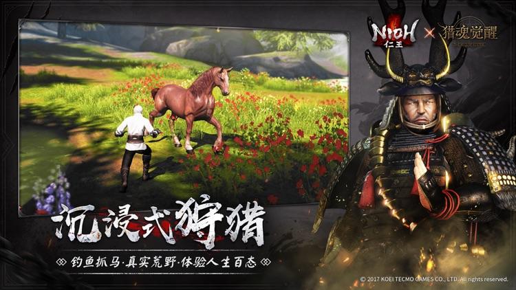 猎魂觉醒-烬灭之炎 screenshot-5