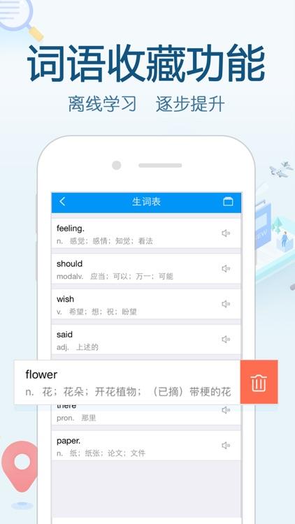 词典-词典词霸英语翻译软件 screenshot-3