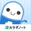お薬ノート -薬歴・服薬管理- - iPhoneアプリ