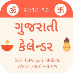 Gujarati Calendar On The App Store