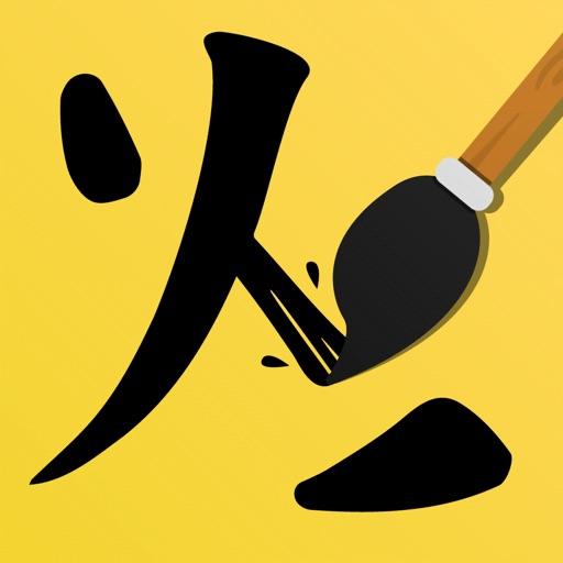 Casual Kanji