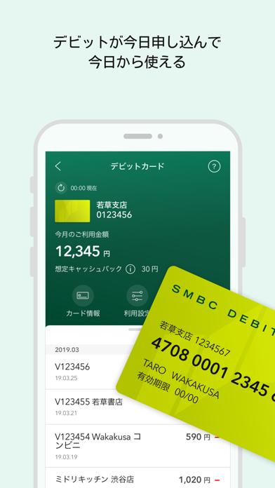 三井住友銀行アプリ ScreenShot2