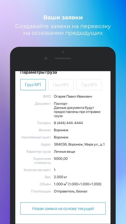 Байкал Сервис ТК screenshot-8