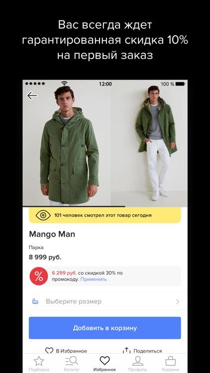 Lamoda: удобный онлайн-шопинг! screenshot-5