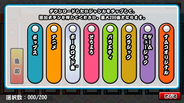 太鼓の達人プラス screenshot-3