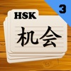 Chinese Flashcards HSK 3