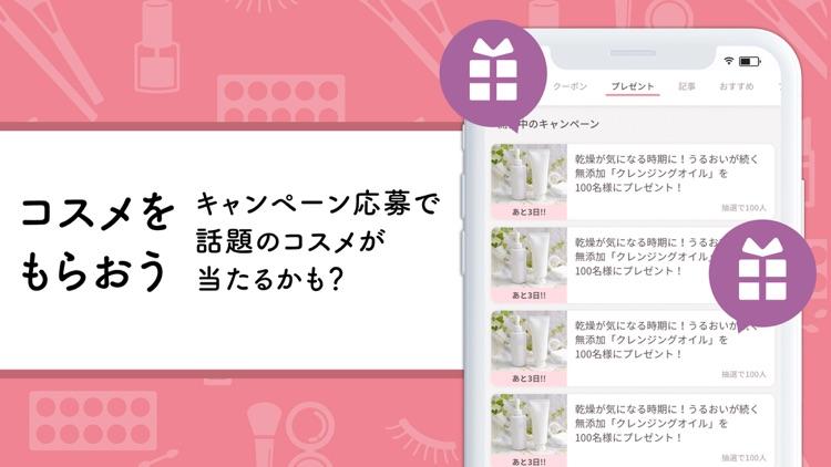 LIPS(リップス)- コスメ・メイクのクチコミアプリ screenshot-3