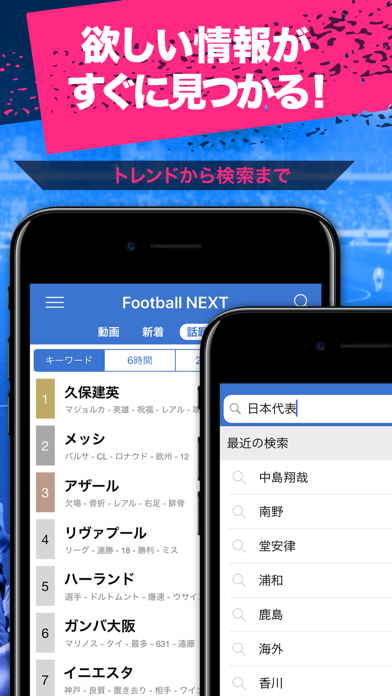 サッカー速報 - FootballNEXT ScreenShot2