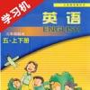 辽师大版快乐英语五年级上下册