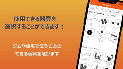 筋トレ提案・管理アプリ GymBuddy - ジムバディ -のおすすめ画像6