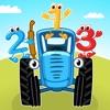 ブルートラクター: 教 育 ゲーム 子供向けそして幼児