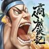 商人放浪記 - iPhoneアプリ