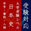毎年試験に出る日本史 - 年号・事件・人物 - iPhoneアプリ