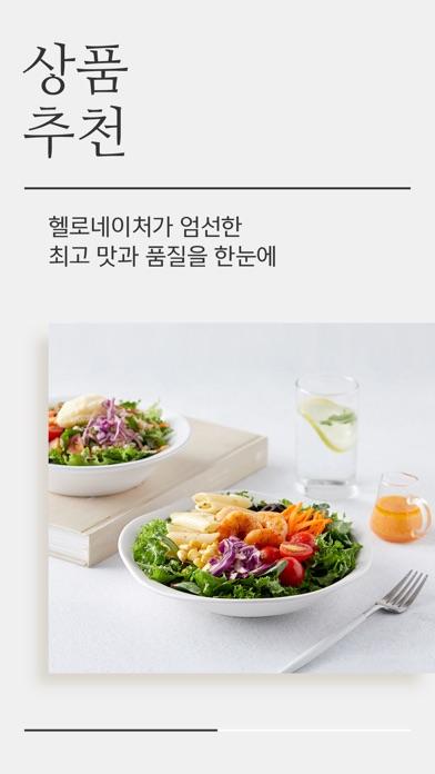 다운로드 헬로네이처 Android 용