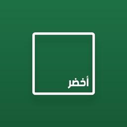 أخضر - ملخصات الكتب