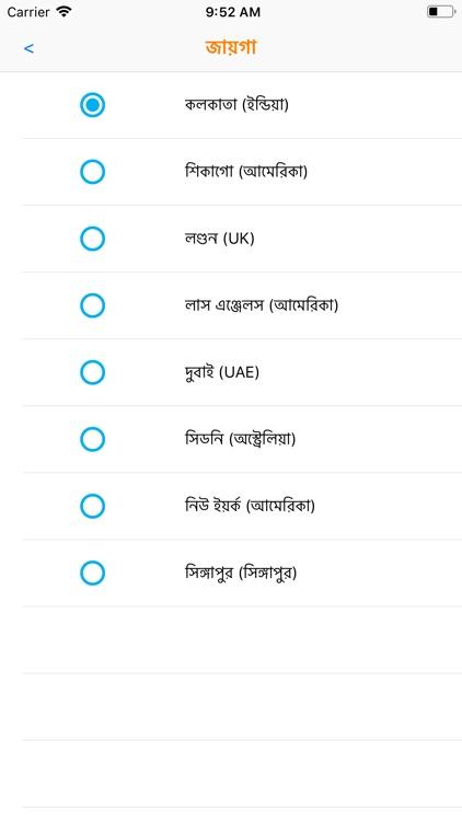 Bengali Calendar and Utilities screenshot-4