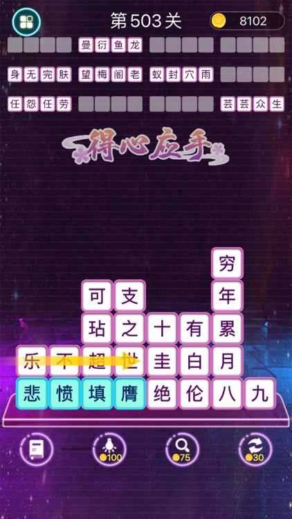 成语消消闯关 - 疯狂成语拼字益智小游戏 screenshot-3