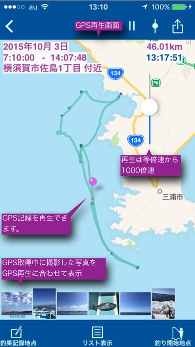 釣りの記録をGPS軌跡と共に:FishingGPSのおすすめ画像1