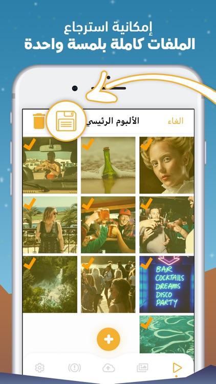 قفل الصور و الفيديو و الملفات screenshot-4