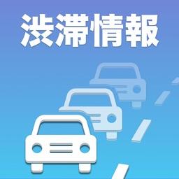 渋滞情報 - 高速道路情報・一般道情報
