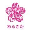 あるきた - iPhoneアプリ
