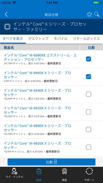 インテル® サポートのスクリーンショット9