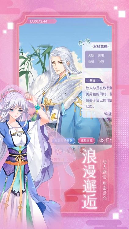 盛世女皇:后宫男宠养成游戏