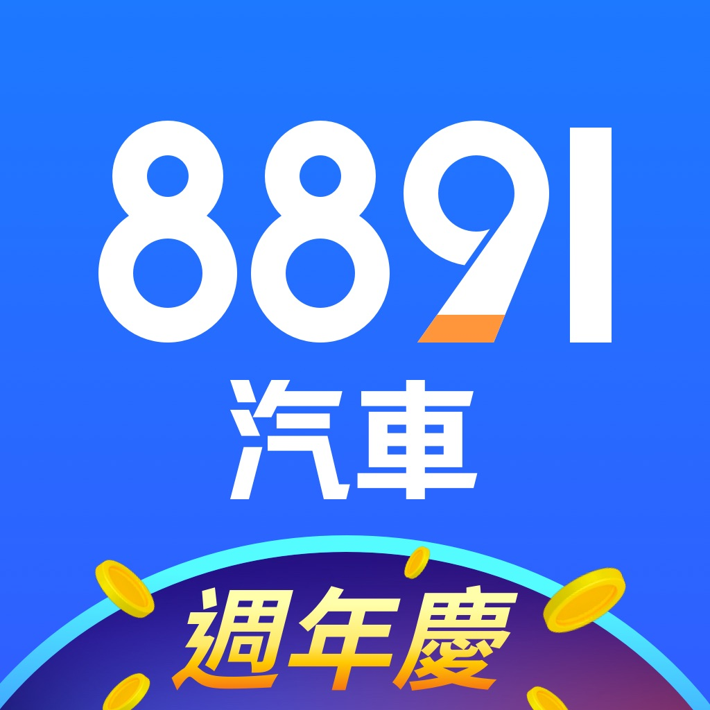 8891新車