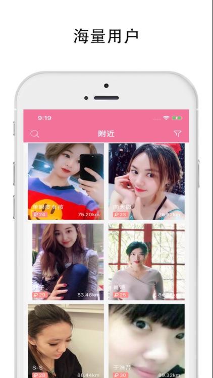 聊天交友 screenshot-0