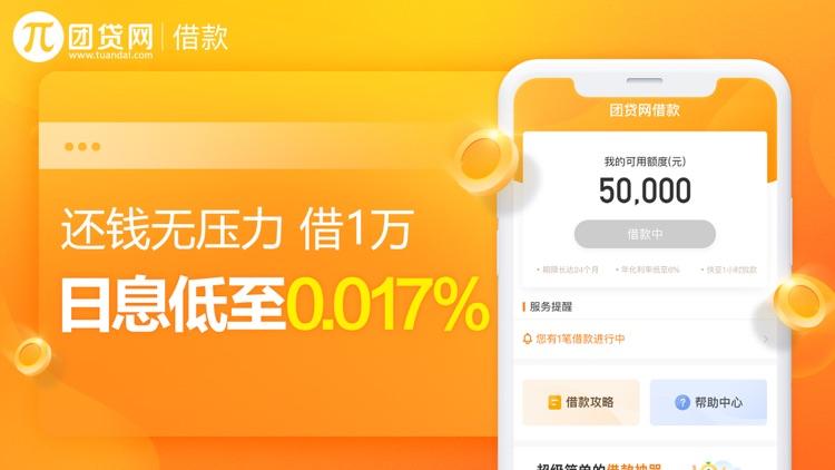 团贷网借款-手机小额贷款借钱软件 screenshot-3