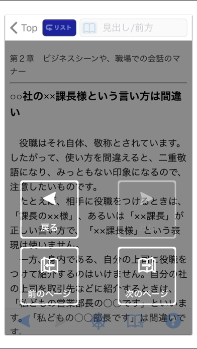 社会人話し方のマナーとコツ188(角川学芸出版)のおすすめ画像4