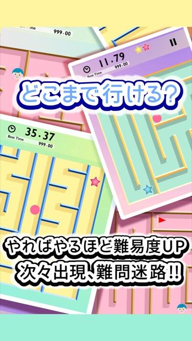ふつうの迷路 人気のパズルゲームのおすすめ画像2