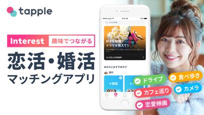 タップル-マッチングアプリで出会い/婚活 ScreenShot7