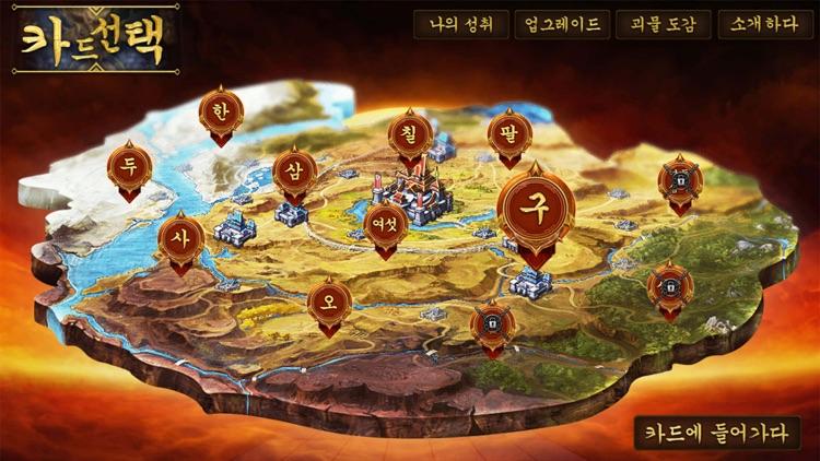 최초의 전쟁 노래 screenshot-5