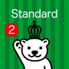 物書堂 - チャンクで英単語 Standard 2 for School アートワーク