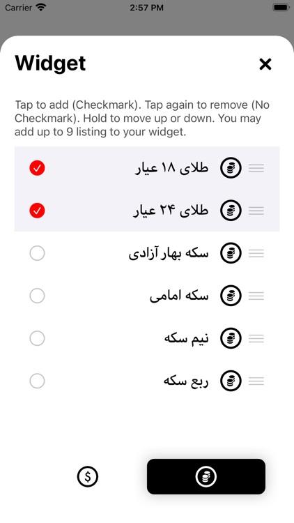 ارز screenshot-5